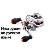 Перевод инструкции катушки Shimano 2014 Barchetta CI4+ 200HG