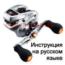 Перевод инструкции катушки Shimano 2014 Barchetta CI4+ 201HG