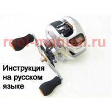 Перевод инструкции катушки Shimano 2014 Barchetta CI4+ 300HG