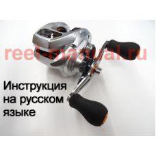 Перевод инструкции катушки Shimano 2014 Barchetta CI4+ 301HG