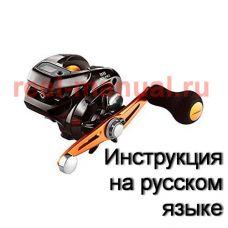 Перевод инструкции катушки Shimano 2017 Barchetta BB 301HG
