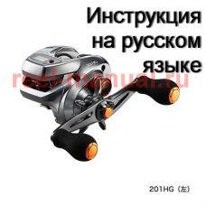 Перевод инструкции катушки Shimano 2017 Barchetta 201HG