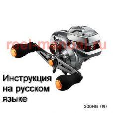 Перевод инструкции катушки Shimano 2017 Barchetta 300HG