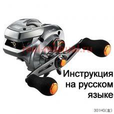 Перевод инструкции катушки Shimano 2017 Barchetta 301HG