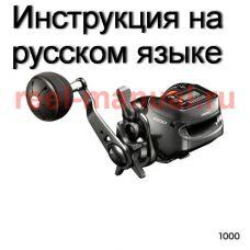 Перевод инструкции катушки Shimano 2018 Barchetta SC 1000