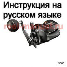 Перевод инструкции катушки Shimano 2018 Barchetta SC 3000