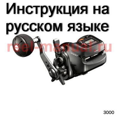 инструкция катушки shimano 2018 barchetta sc 3000 на русском языке, описание и руководство пользователя купить и скачать