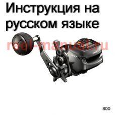 Перевод инструкции катушки Shimano 2018 Barchetta SC 800