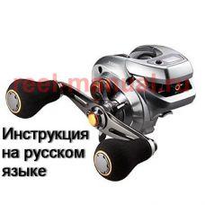 Перевод инструкции катушки Shimano 2018 Barchetta 300PG