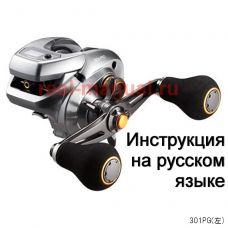 Перевод инструкции катушки Shimano 2018 Barchetta 301PG
