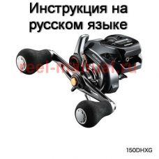Перевод инструкции катушки Shimano 2019 Barchetta Premium 151DHXG