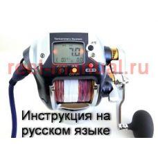 Перевод инструкции катушки Shimano 2010 BeastMaster 3000