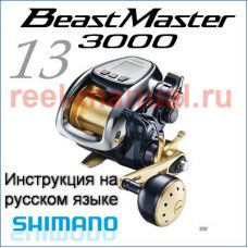Перевод инструкции катушки Shimano 2013 BeastMaster 3000