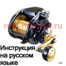 Перевод инструкции катушки Shimano 2014 BeastMaster 6000