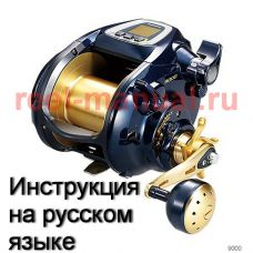 Перевод инструкции катушки Shimano 2014 BeastMaster 9000