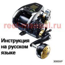 Перевод инструкции катушки Shimano 2016 BeastMaster 3000XP