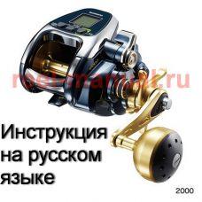 Перевод инструкции катушки Shimano 2018 BeastMaster 2000