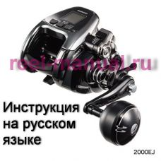 Перевод инструкции катушки Shimano 2019 BeastMaster 2000EJ