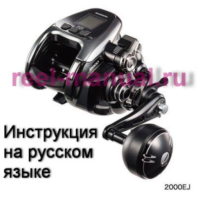 инструкция электрической катушки shimano 2019 beastmaster 2000EJ на русском языке, описание и руководство пользователя купить и скачать
