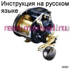 Перевод инструкции катушки Shimano 2019 BeastMaster 6000