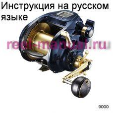 Перевод инструкции катушки Shimano 2019 BeastMaster 9000