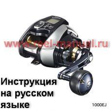 Перевод инструкции катушки Shimano 2020 BeastMaster 1000EJ