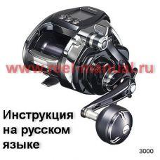 Перевод инструкции катушки Shimano 2020 BeastMaster MD3000