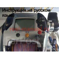 Перевод инструкции катушки Shimano 2004 Dendou Maru 1000XT