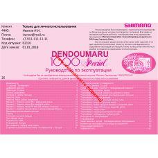 Перевод инструкции катушки Shimano 2007 Dendou Maru 1000 SPECIAL