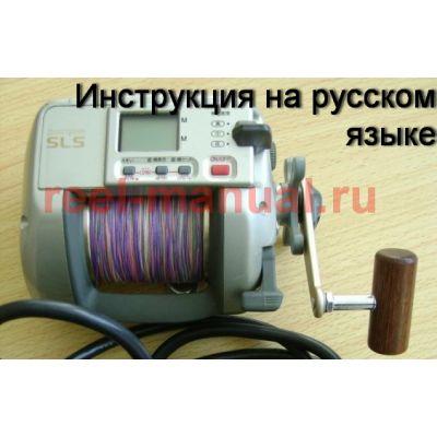 Инструкция электрической катушки shimano 1991 Digitana SLS TM2000 на русском языке, описание и руководство пользователя купить и скачат