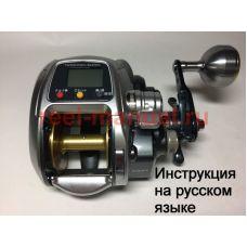 Перевод инструкции катушки Shimano 2011 ForceMaster 1000MK