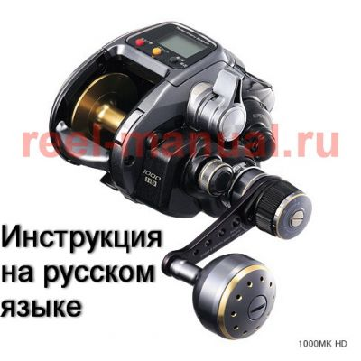 инструкция электрической катушки shimano 2012 forcemaster 1000mk hd на русском языке, описание и руководство пользователя купить и скачать