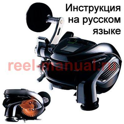 инструкция электрической катушки shimano 2012 forcemaster 2000mk на русском языке, описание и руководство пользователя купить и скачать