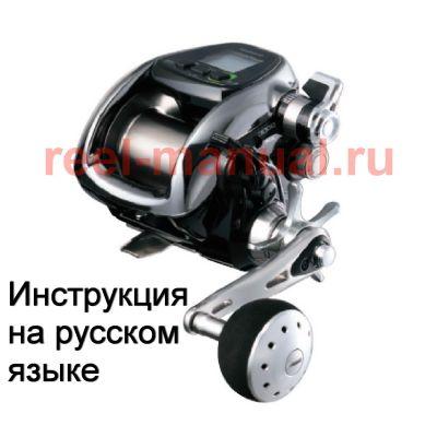 инструкция электрической катушки shimano 2012 forcemaster 3000mk на русском языке, описание и руководство пользователя купить и скачать