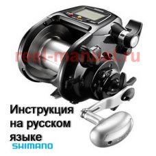 Перевод инструкции катушки Shimano 2012 ForceMaster 9000