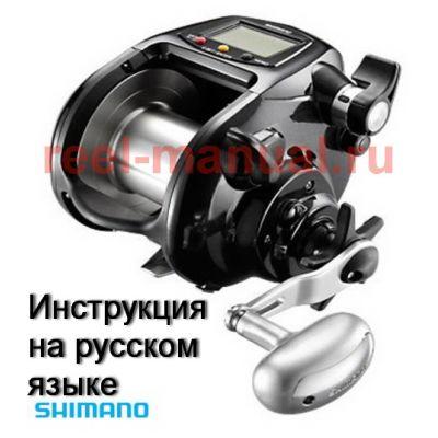 инструкция электрической катушки shimano 2012 forcemaster 9000 на русском языке, описание и руководство пользователя купить и скачать