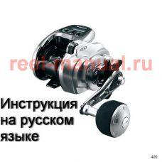 Перевод инструкции катушки Shimano 2013 ForceMaster 400