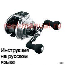 Перевод инструкции катушки Shimano 2013 ForceMaster 400DH