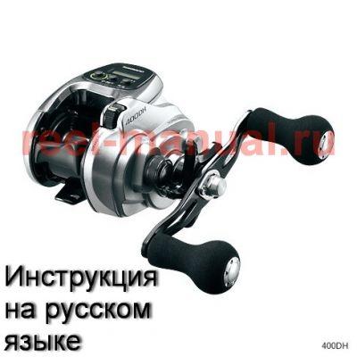 инструкция электрической катушки shimano 2013 forcemaster 400dh на русском языке, описание и руководство пользователя купить и скачать