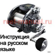 Перевод инструкции катушки Shimano 2014 ForceMaster 4000