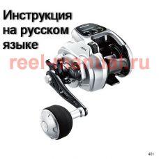 Перевод инструкции катушки Shimano 2014 ForceMaster 401