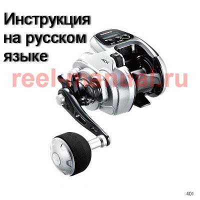 инструкция электрической катушки shimano 2014 forcemaster 401 на русском языке, описание и руководство пользователя купить и скачать