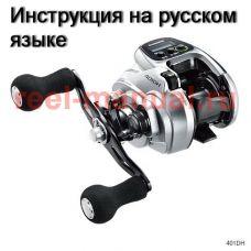 Перевод инструкции катушки Shimano 2014 ForceMaster 401DH
