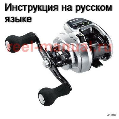 инструкция электрической катушки shimano 2014 forcemaster 401dh на русском языке, описание и руководство пользователя купить и скачать