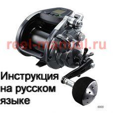 Перевод инструкции катушки Shimano 2014 ForceMaster 6000