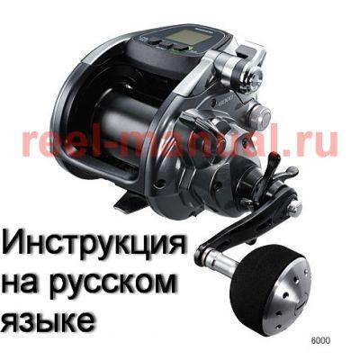инструкция электрической катушки shimano 2014 forcemaster 6000 на русском языке, описание и руководство пользователя купить и скачать
