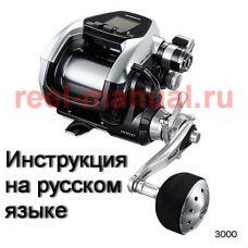 Перевод инструкции катушки Shimano 2015 ForceMaster 3000