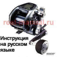 Перевод инструкции катушки Shimano 2015 ForceMaster 3000XP