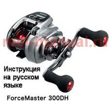 Перевод инструкции катушки Shimano 2015 ForceMaster 300DH