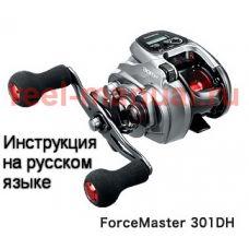 Перевод инструкции катушки Shimano 2015 ForceMaster 301DH